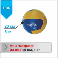 Медбол Boyko-Sport ПВХ 5 кг, код: bs3040104009-BK