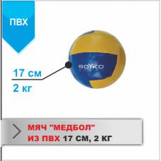 Медбол Boyko-Sport ПВХ 2 кг, код: bs3040104006-BK
