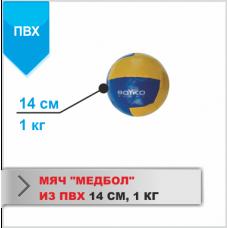 Медбол Boyko-Sport ПВХ 1 кг, код: bs3040104005-BK