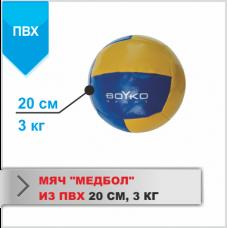 Медбол Boyko-Sport ПВХ 3 кг, код: bs3040104007-BK