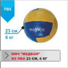 Медбол Boyko-Sport ПВХ 6 кг, код: bs3040104010-BK
